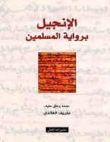 تحميل كتاب الإنجيل برواية المسلمين pdf