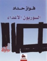 تحميل رواية السوريون الأعداء pdf