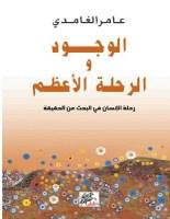 تحميل كتاب البغاء والجسد المستباح pdf