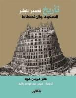 تحميل كتاب تأريخ قصير للبشر: التقدم والانحطاط pdf
