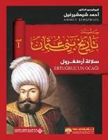 تحميل كتاب تاريخ بني عثمان .. (الجزء الأول - سلالة أرطغرول) pdf