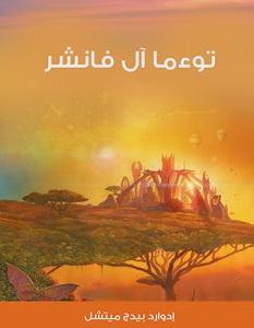 تحميل رواية توءما آل فانشر pdf