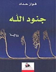 تحميل رواية جنود الله pdf