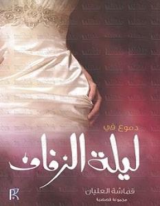 تحميل رواية دموع في ليلة الزفاف pdf