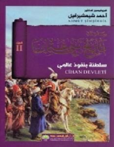 تحميل كتاب تاريخ بني عثمان .. (الجزء الثاني - سلطنة بنفوذ عالمي) pdf