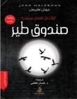 تحميل رواية صندوق طير pdf – جوش ماليرمان