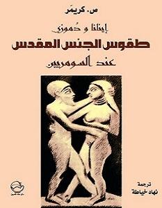 تحميل كتاب طقوس الجنس المقدس عند السومريين pdf