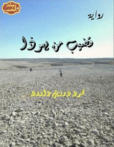 تحميل رواية قضيب من يهوذا pdf