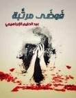 تحميل كتاب فوضى مرتبة pdf – عبد الحليم الإبراهيمي