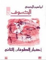 تحميل رواية اخبار الطوفان الثاني الخسوف 3 pdf – إبراهيم الكوني