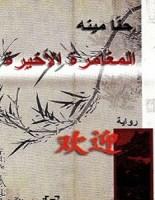 تحميل رواية المغامرة الأخيرة pdf – حنا مينه