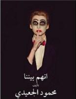 تحميل رواية انهم بيننا pdf – محمود الجعيدي