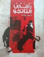 تحميل رواية راقص التانجو pdf – محمد سالم