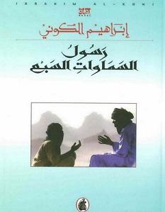 تحميل رواية رسول السماوات السبع pdf – إبراهيم الكوني