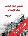 تحميل كتاب معجم آلهة العرب قبل الإسلام pdf – جورج كدر