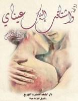 تحميل رواية واشتاقت إليك عيناي pdf – رشا شمس