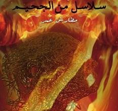 تحميل رواية سلاسل من الجحيم pdf – مطارش عمر