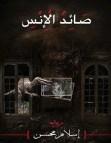تحميل رواية صائد الإنس pdf – إسلام محسن
