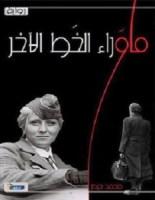تحميل رواية ما وراء الخط الآخر pdf – محمد حيدار