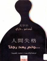 تحميل رواية ولم يعد رجلا pdf – أوسامو دازاي