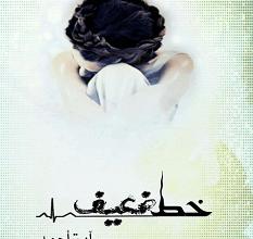 تحميل رواية خيط ضعيف pdf – أية أحمد