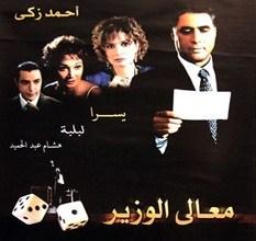 تحميل سيناريو فيلم معالي الوزير pdf