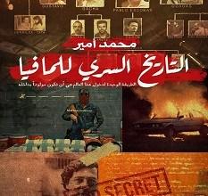 تحميل كتاب التاريخ السري للمافيا pdf – محمد أمير
