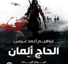 تحميل رواية الحاج ألمان pdf – إبراهيم أحمد عيسى