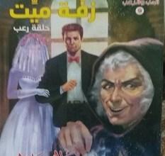تحميل رواية زفة ميت pdf – سالي عادل