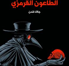 تحميل رواية الطاعون القرمزي pdf – جاك لندن
