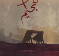 تحميل رواية في الجحيم pdf – سفيان لكربسي