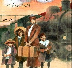 تحميل رواية أولاد سكة الحديد pdf – إديت نيسبت