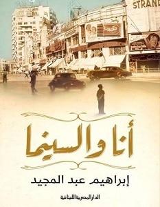 تحميل كتاب أنا والسينما pdf – إبراهيم عبد المجيد