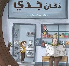 تحميل كتاب دكان جدي pdf – شرمين يشار