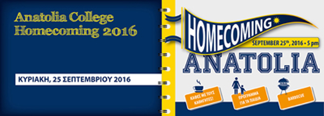 site_homecoming_2016