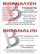 bioanalisi2017
