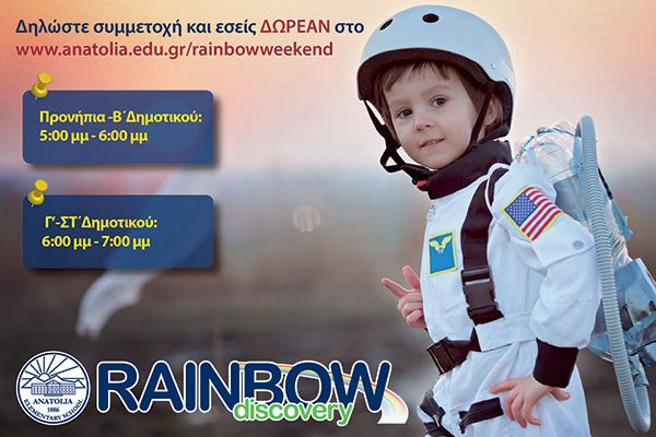 rainbow_weekend_activities2_2017_main