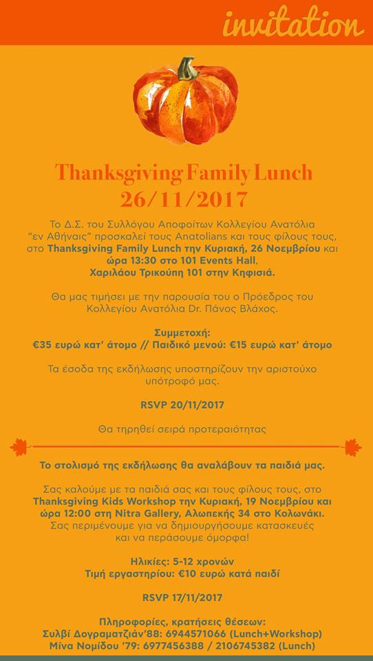 thanksgivingathensdiner2017