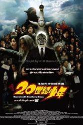 20th-Century-Boys-2-The-Last-Hope-มหาวิบัติดวงตาถล่มล้างโลก-ภาค-2