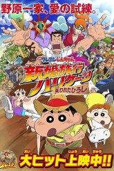 Crayon-Shin-chan-Honeymoon-Hurricane-The-Lost-Hiroshi