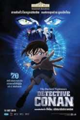 Detective-Conan-The-Movie-20th-ยอดนักสืบจิ๋วโคนัน-เดอะมูฟวี่-20-e1507028077126