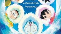 Doraemon-Nobita-no-Takarajima