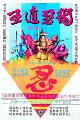 Five-Element-Ninjas-1982
