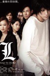 L-Change-the-World-สมุดโน้ตสิ้นโลก