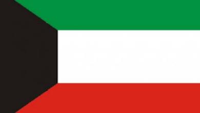 الكويت تشيد بالدور الإيجابي للحكومة اليمنية من خلال إستمرارها في دفع الرواتب للعاملين في القطاع العام و المتقاعدين