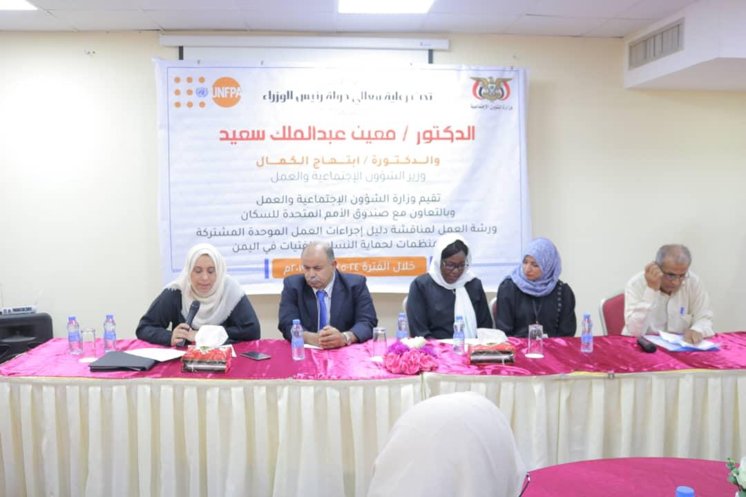 نائب رئيس الوزراء يدشن ورشة عمل حول حماية النساء والفتيات في اليمن