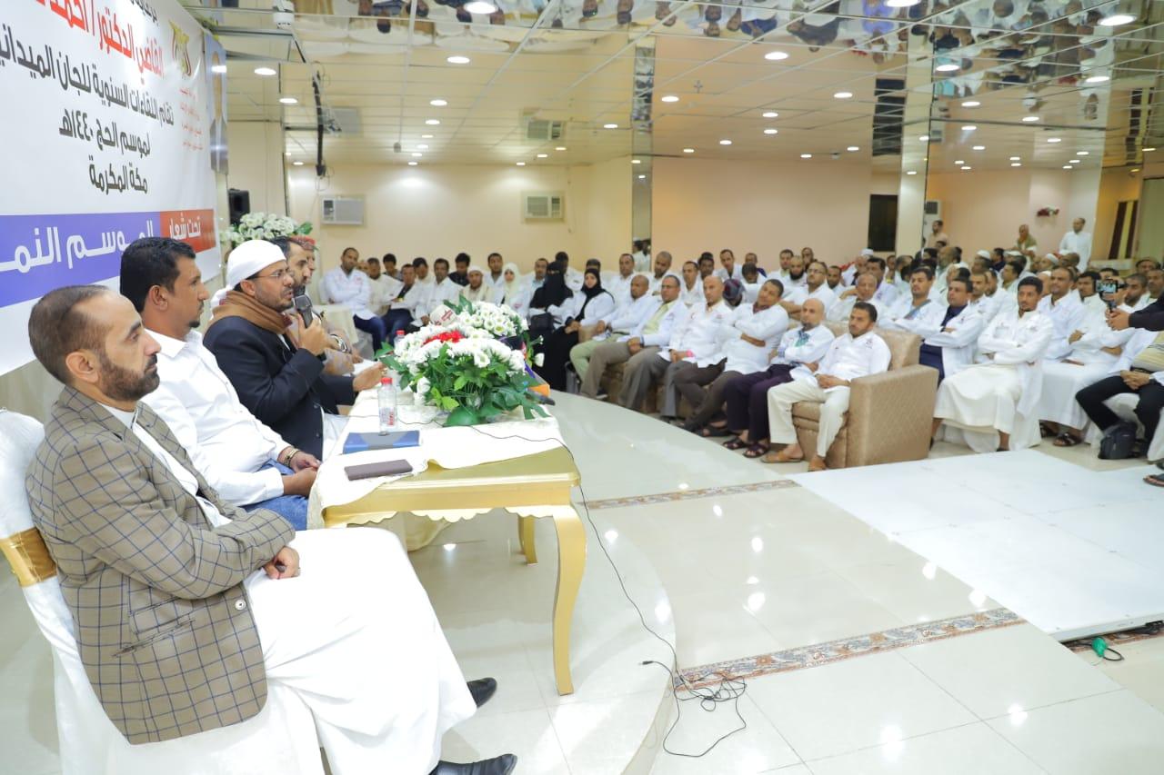 وزير الاوقاف والارشاد يلتقي بالأطباء المرافقين لبعثة حجاج اليمن لهذا العام