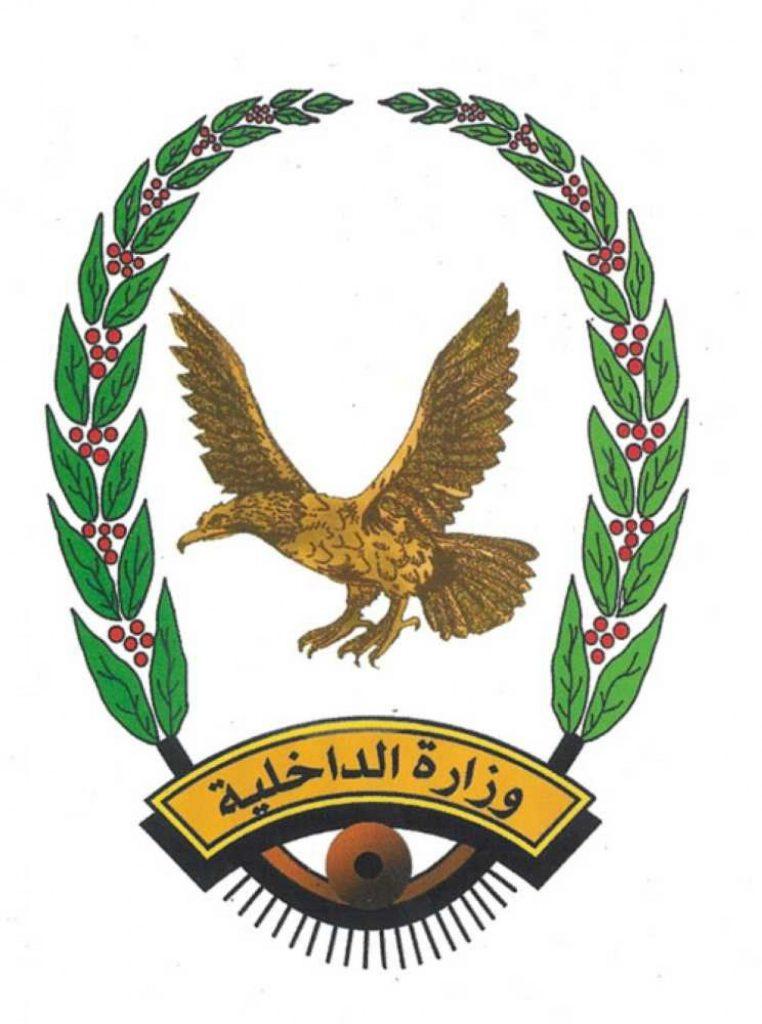 Photo of الداخلية تمنع تجول المجاميع المسلحة وتوجه أجهزتها الأمنية للحفاظ على الممتلكات في عدن