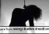 जबलपुर में महिला ने फांसी लगाई