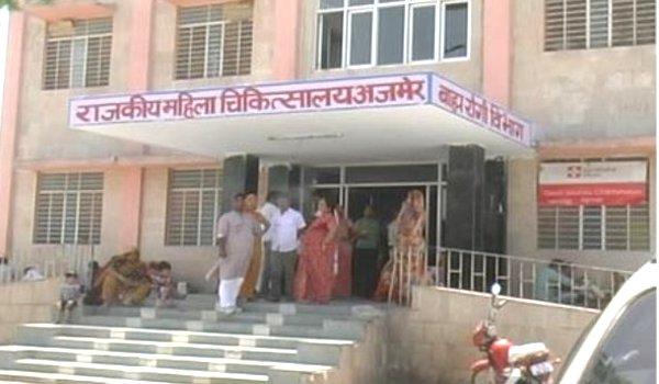 government Janana Hospital ajmer